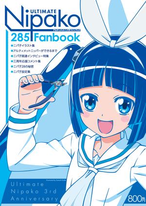 ニパ子ファンブック