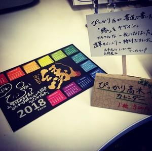 2018縁カレンダー【ぴっかり高木書】