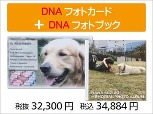 DNAフォトカード・フォトブック セット
