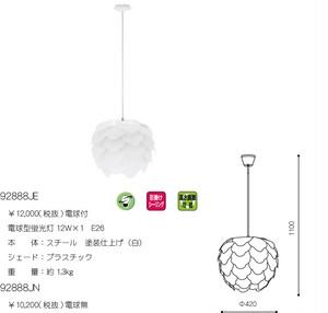 FILETTA(フィレッタ)92888JN・電球無
