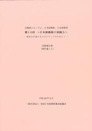 「第10回 日本語教師の実践力―現状を打破するスキルアップのために!―」(報告集12)