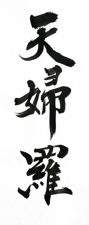 筆文字サンプル依頼 楷書1