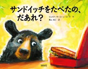 絵本『サンドイッチをたべたの、だあれ?』