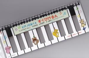 ピアノにおくと「すぐひけるん」 【ピアノ教室おおさきオンラインショップ限定・発売記念キャンペーン開催中!!  手作りしかけ絵本楽譜「にゃーおん」プレゼント‼】