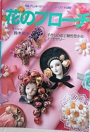 【昭和 手芸の本】花のブローチ 手作りの花で個性豊かなアクセサリー
