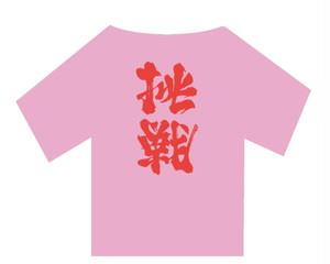 挑戦⇄勝利Tシャツ(ピンク地、赤色)