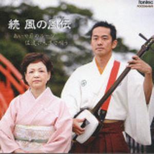続  風の風伝(2枚組/Album CD)