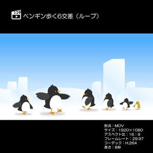 ペンギン歩く6交差(ループ)