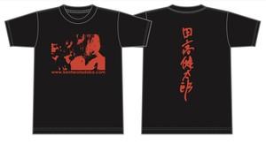 田高健太郎デカ名前Tシャツ
