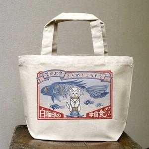 キャンバストートバッグSサイズ - 白猫印の宇宙食 おさかな味