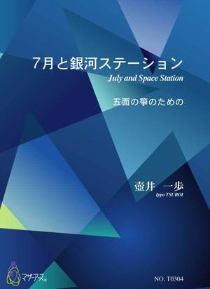 T0304 7月と銀河ステーション(箏4,17/壺井一歩/楽譜)