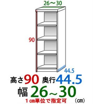 オーダーすき間収納幅26cm-30cm高さ90cm奥行き44.5cm