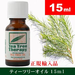 ティーツリーオイル 15ml(tea tree oil)ティートリーオイル正規輸入品