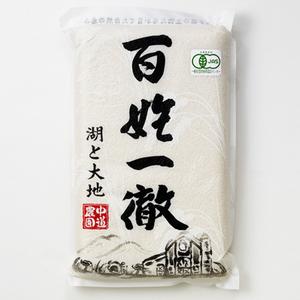 【白米】夢ごこち 2.5kg