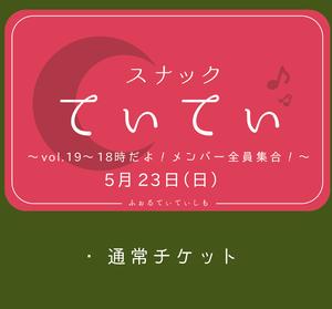 【通常チケット】 5月23日スナックてぃてぃvol.19 ~18時だよ!メンバー全員集合!~