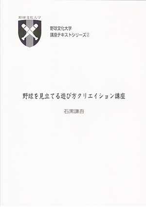 野球文化大学テキストシリーズ②石黒謙吾「野球を見立てる遊び方クリエイション講座」