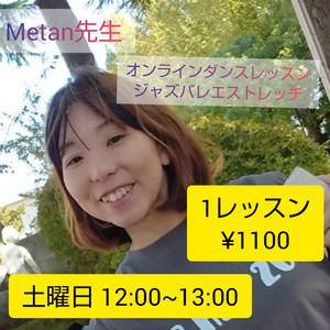 metan先生 オンラインダンスレッスン 1回券