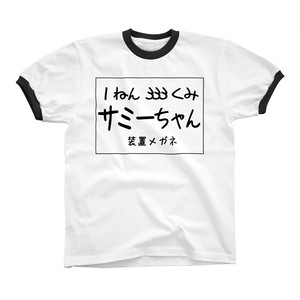 【 suzuri支店 】1年333組 サミーちゃんの体操着