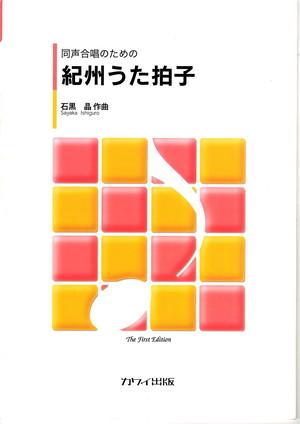 I06i92 紀州うた拍子(同声合唱/石黒晶/楽譜)