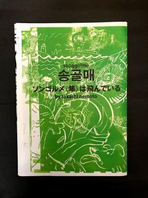 根本敬・限定zine第7弾・蔵出し『ソンゴルメ(隼)は飛んでいる』・限定7冊2018年10月①号