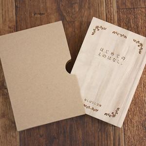 家族のためのタイムカプセル「おしばなし文庫」(はじめてのえのはなし。はのはなし。手がた足がたのはなし。)