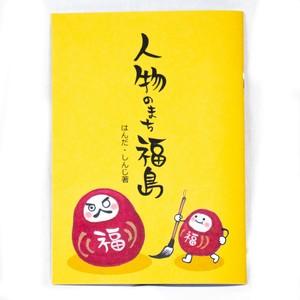小冊子「人物のまち 福島」