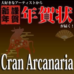 【年賀状】Cran Arcanaria