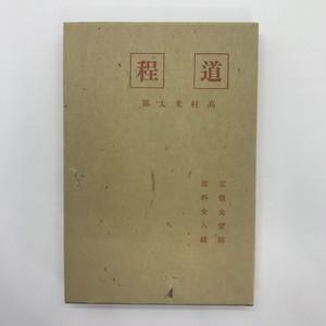 道程(名著復刻詩歌文学館 山茶花セット) / 高村光太郎(著)