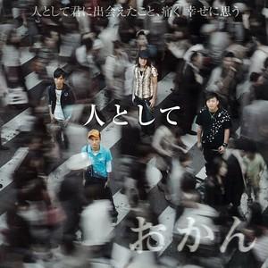 人として (CD) 『Acorstic1プレゼント中!!』