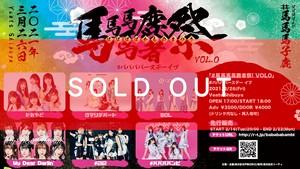【3/26 #馬馬馬馬鹿者祭! vol.0 ババババースデー イブ @Veats Shibuya チェキ】 (メンバー指定可能)【NI028】