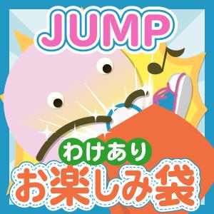 Hey!Say!JUMP わけありお楽しみ袋