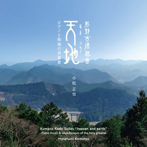 熊野古道組曲「天地(あまつち)」 〜ピアノと聖地の音風景〜