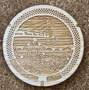 Woody Manhole CoasterⓇ 鹿児島県 南さつま市 サンディーくん