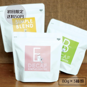 初回限定お試しセット80g3種類【カフェインレスコーヒー】
