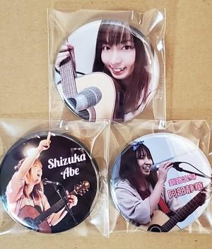 【缶バッチ☆阿部静華】通販限定価格!!3個セット、お買い得です^^