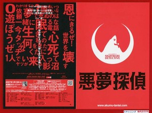 (3)悪夢探偵