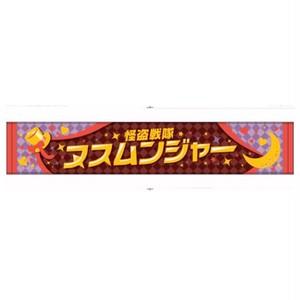 【NEW!】マフラータオル