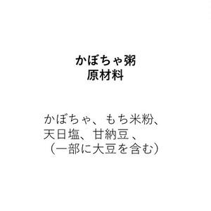 カボチャののお粥 【ほっこりもち米ポタージュ】270g