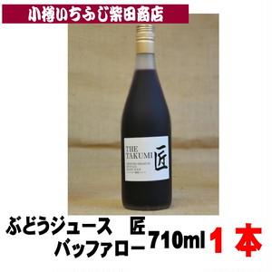 710ml 1本 匠シリーズ バッファロージュース 北海道産