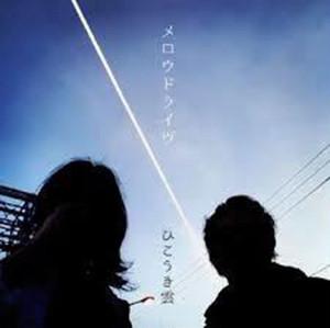【CD】ひこうき雲 - メロウドライヴ