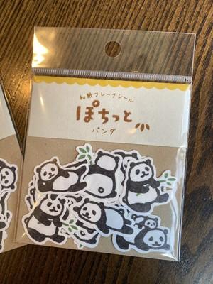 【古川紙工】和紙フレークシール