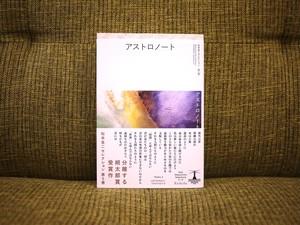 アストロノート(アストロノート2)【新本】
