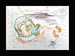 漫画ドローイング『のんびりラッコのように』B6