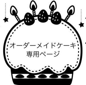 オーダーメイドケーキ専用ページ