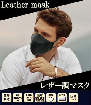 【数量限定】レザー調マスク