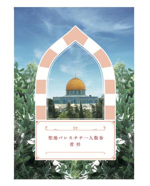 【書籍】聖地パレスチナ一人散歩