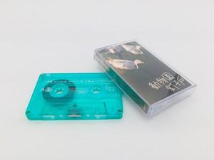 動物園釘子户 Zoo Gazer / 動物園釘子戶 Cassette Tape