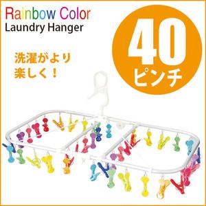 sunny rainbow ランドリーハンガー40ピンチ〔大人気です‼︎〕