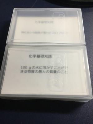 【高校受験・化学知識・特訓カード】化学式・化学反応式・中学1・2年化学基礎知識