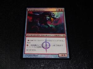 FOIL/溶鉄鋼のドラゴン/Moltensteel Dragon/日本語版/MTG